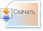 Скачать SharePoint Foundation 2010