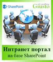 Giusto_01_Корпоративный портал SharePoint