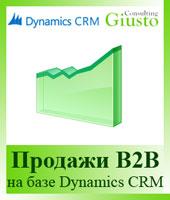 Giusto Consulting: Управление продажами B2B на базе Microsoft Dynamics CRM