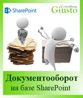 Giusto_07_Электронный документооборот SharePoint