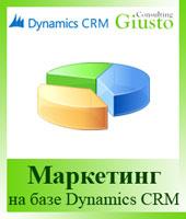 Giusto Consulting: Управление маркетинговой деятельностью на базе Microsoft Dynamics CRM