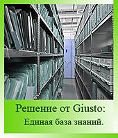 Giusto_03_Единая база знаний SharePoint