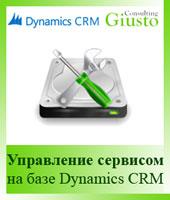 Giusto Consulting: Управление обслуживанием клиентов на базе Microsoft Dynamics CRM
