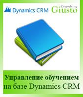 Giusto Consulting: Управление корпоративным обучением на базе Microsoft Dynamics CRM