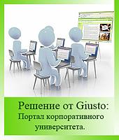 Giusto_04_Портал корпаративного университета Sharepoint