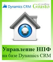 Giusto Consulting: Управление негосударственным пенсионным фондом на базе Microsoft Dynamics CRM