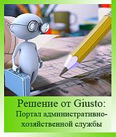 Giusto_05_Портал Административно-хозяйственной службы Sharepoint