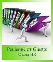 Giusto_06_Портал отдела HR (Управления персоналом) Sharepoint