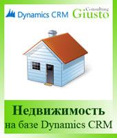 Giusto Consulting: Управление недвижимостью на базе Microsoft Dynamics CRM