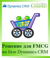Giusto_07_Решение для сектора FMCG на базе Microsoft Dynamics CRM