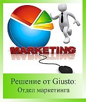 Giusto_08_Портал отдела маркетинга Sharepoint
