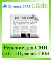 Giusto Consulting: Решение для СМИ – досуг и сфера развлечений на базе Microsoft Dynamics CRM