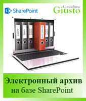 Giusto_09_Electronic archive Sharepoint