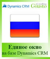 Giusto Consulting: Решение для Государственных учреждений – единое окно на базе Microsoft Dynamics CRM