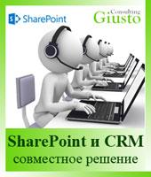 Giusto_10_CRM и SharePoint