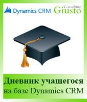 Giusto Consulting: Решение для Образовательных учреждений – дневник учащегося на базе Microsoft Dynamics CRM