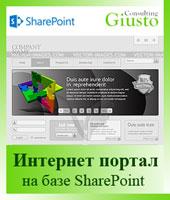 Giusto_11_Интернет портал SharePoint