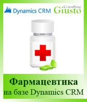 Giusto Consulting: Решение для сФармацевтики на базе Microsoft Dynamics CRM