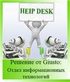 Giusto_07_Портал отдела IT (ИТ) Sharepoint