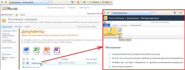 Office 365_1