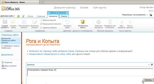 Office 365_2